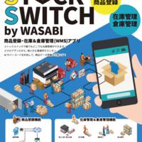 ワサビ、AIによる簡単商品登録「在庫・倉庫管理アプリ」をリリース