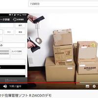 ZAICO、電波でタグを読み取り在庫管理できる「R―ZAICO」を提供開始