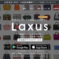 Laxus、ワールドが子会社化100億円の成長資金で支援
