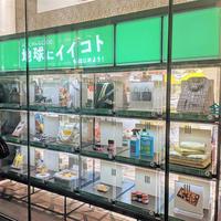 大丸東京店、「地球にやさしいをはじめよう」をテーマに催事を行った