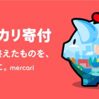 メルカリ、自治体へ向けて売上金を寄付できる「メルカリ寄付」開始