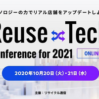 「Reuse×Tech Conference for2021」10月20日21日オンラインで開催