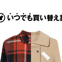 ZOZOTOWN、「いつでも買い替え割」不用な服をポイントに
