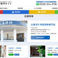 大進洋行、中古高級時計の越境販売に注力「クロノ24」で月販800万円