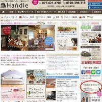 Handle、ネット通販で高額商品を売るノウハウ