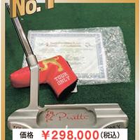 ゴルフダイジェストオンライン、高級パターピレッティ限定モデルが店頭高額商品No.1