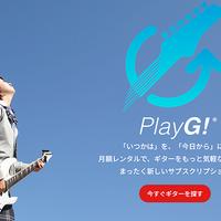 神田商会、「自宅で試奏」プランに応じたギターのサブスク
