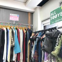 ウエストヴィレッジ、ブランド古着や服飾雑貨等がオール300円フロアが人気