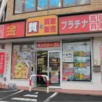 トレファク、静岡県下12店「ピックアップ」を買収
