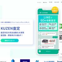コンシェルジュ、チャットボット「KUZEN査定」リユ ース事業者向け販売