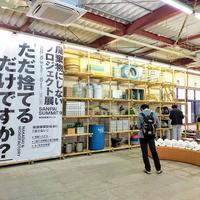 ナカダイ・モノファクトリー、廃棄抑制フォーラム「産廃サミット」開催