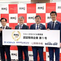 リユースモバイル・ジャパン、中古スマホ「事業者認証」を開始