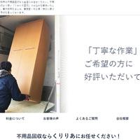 日本屋、法人案件による不用品回収が例年の2割程度増加
