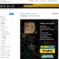 芝田美術、焼き物相場検索サイトリリース「陶印」から判別