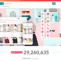 ウィファブリック、新古品衣料のBtoBマケプレ会員数は3倍・流通額は6倍に