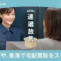 バリュエンス 「なんぼや」香港で宅配買取開始