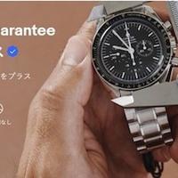 イーベイ・ジャパン 日本のセラーへ  高級腕時計の真贋保証