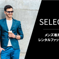 やさしくねっと、「スタイリストが商品を選定」メンズ服の定額制レンタル