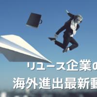 【2020年版】リユース企業の海外進出最新動向