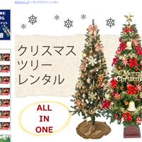 ジェイ・ビー・シー、個人向けクリスマスツリーレンタル好調「前年比125%」