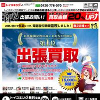 トイズキング、ヤフオク!特化で増収続く「ネット広告費に数億円投入」