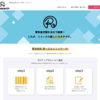 ゲンキの平和堂、Webサービス「リユサーチ」でオンライン査定