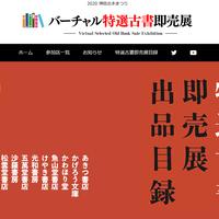 かげろう文庫、特選古書のオンライン販売「バーチャル特選古書即売展」開設