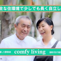 comfy living、身体の変化や心理面に配慮し生前整理で住みやすさを実現