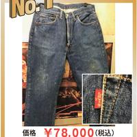 60年代製ヴィンテージ「リーバイス502ジーンズ」が店頭高額商品No.1