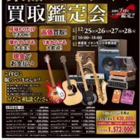 ワンダーコーポレーション、楽器・オーディオ買取鑑賞会を初開催