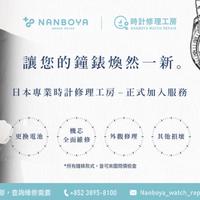 バリュエンスインターナショナルリミテッド、香港で時計修理開始