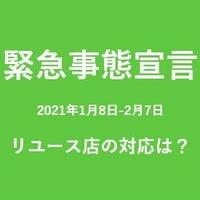 【速報】緊急事態宣言発令、1都3県リユース店の対応一覧