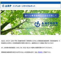 アンカーネットワークサービス、富士通子会社を買収「産廃やリサイクルを強化」
