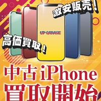 アップガレージ、iPhoneの買取・販売参入