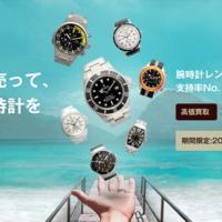 カリトケ、腕時計買取サービスに乗り出す「コロナ下で着用機会減少」