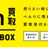 トレファク、「24h買取BOX」ロッカーで非対面買取受付