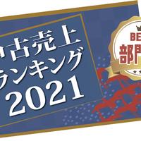 中古売上ランキング2021「部門別」