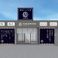 文大、店舗の強み「鑑定」に重き 旗艦店をリブランディング