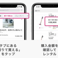 アリススタイル、レンタルアプリ「アリススタイル」にフリマ機能追加