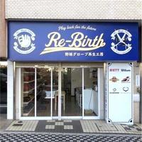 リバース、「野球グローブ再生工房Re-Birth」旗艦店をオープン