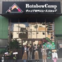 兵庫に中古アウトドア店「RainbowCamp」開店