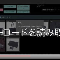 MST、出品商品画像の簡単加工ツール「トリミン」