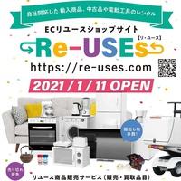 ロングテールジャパン、工具貸出も行うECサイト「Re-USEs」開始