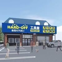 ハードオフ新店舗は工具専門「ハードオフ工具館」100店舗を目指す