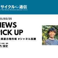 【動画】リサイクル通信506号(2月25日発行)を記者が解説!