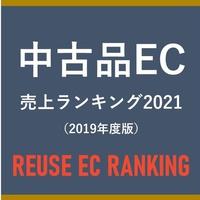 中古品EC売上ランキング2021(2019年度)