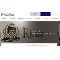 RKグローバルオークション《古物市場情報》