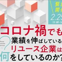 A-DOS、オンラインセミナー2月25日開催「コロナ禍でも業績を伸ばしているリユース企業は何をしているのか?」