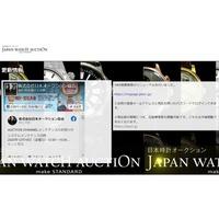 JWA (日本オークション協会) 《古物市場情報》