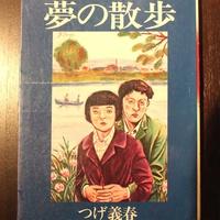 東京くりから堂、思い出の一冊「つげ義春『夢の散歩』」